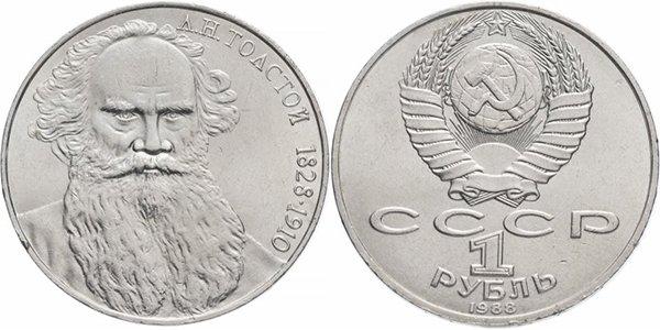 1 рубль 1988 года «160 лет со дня рождения Л.Н. Толстого»