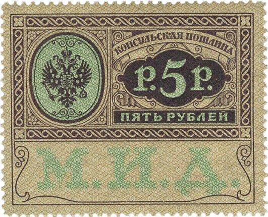 Марка царской России для для оплаты консульских пошлин
