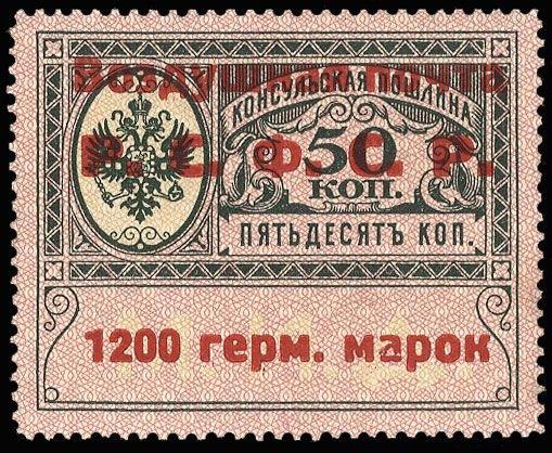 Консульский полтинник - одна из самых дорогих советских марок