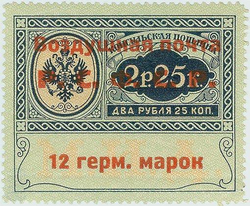 "Надпечатка ""12 герм. марок"" - младший номинал серии"