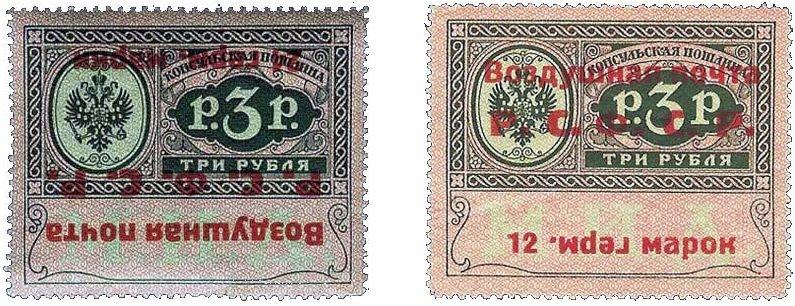 Перевёрнутая и частично перевёрнутая надпечатки на марках Консульской серии