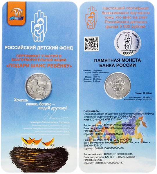 Монета в стандартном номерном блистере