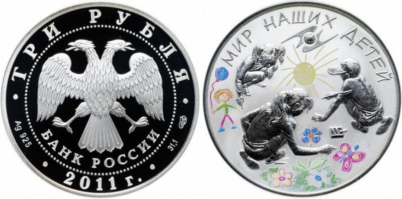 3 рубля 2011 года «Мир наших детей»