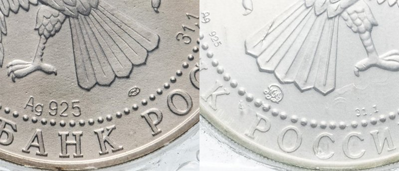 Фрагмент монеты ЛМД (слева) и ММД (справа)