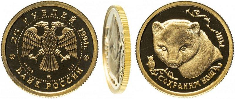 25 рублей 1994 года ММД «Соболь»