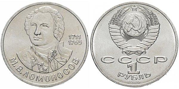 1 рубль 1986 года «275 со дня рождения М.В. Ломоносова»