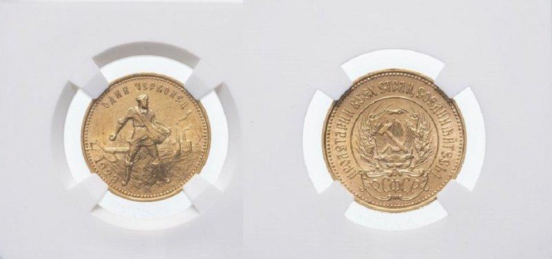 Червонец 1923 года с гербом РСФСР
