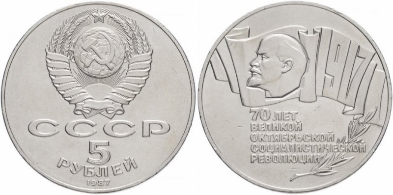 Памятно-оборотные 5 рублей СССР 1987 года