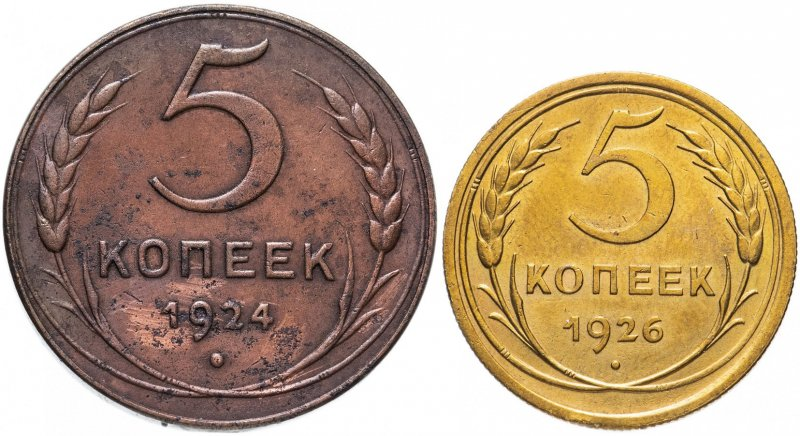 5 копеек СССР 1924 года (медь) и 1926 года (алюминиевая бронза)