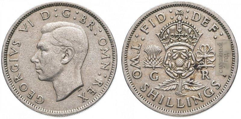 2 шиллинга Георга VI (1949-1951)