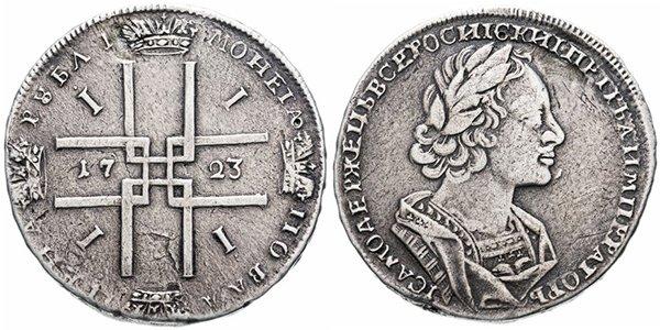 1 рубль 1723 года. Погрудный портрет Петра I в античных доспехах