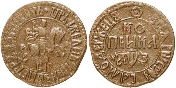 1 копейка 1707 года