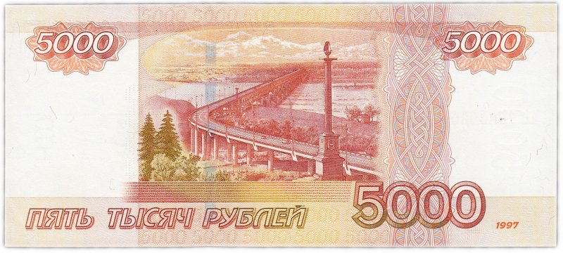 5000 рублей  (реверс)