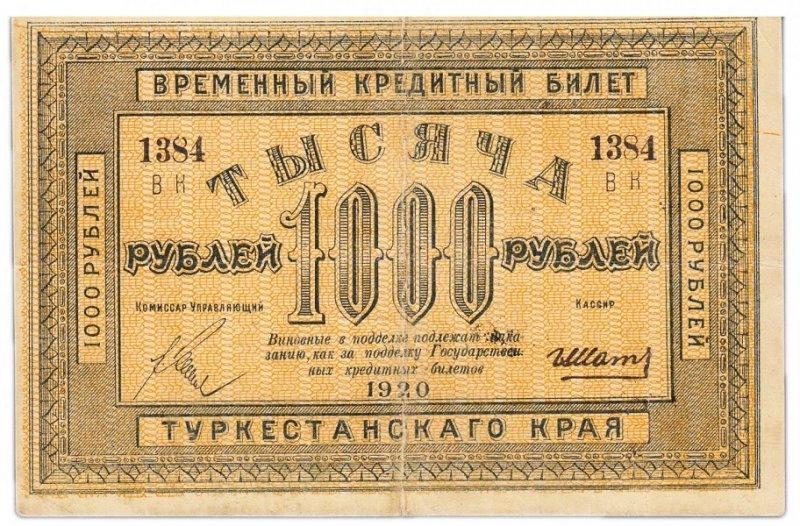 1000 рублей  (аверс)