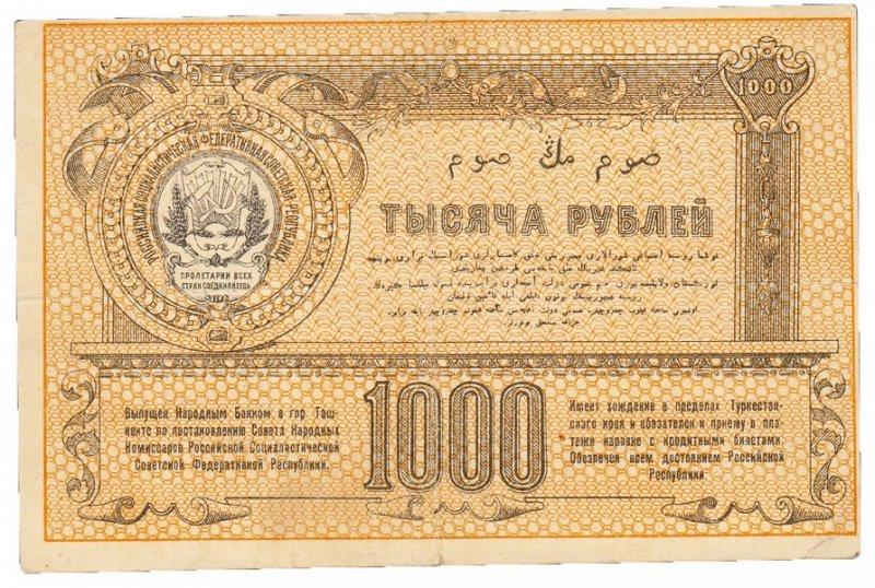 1000 рублей  (реверс)