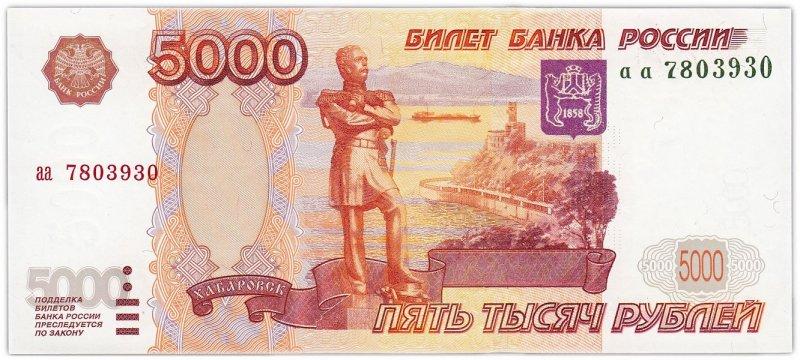 5000 рублей  (аверс)
