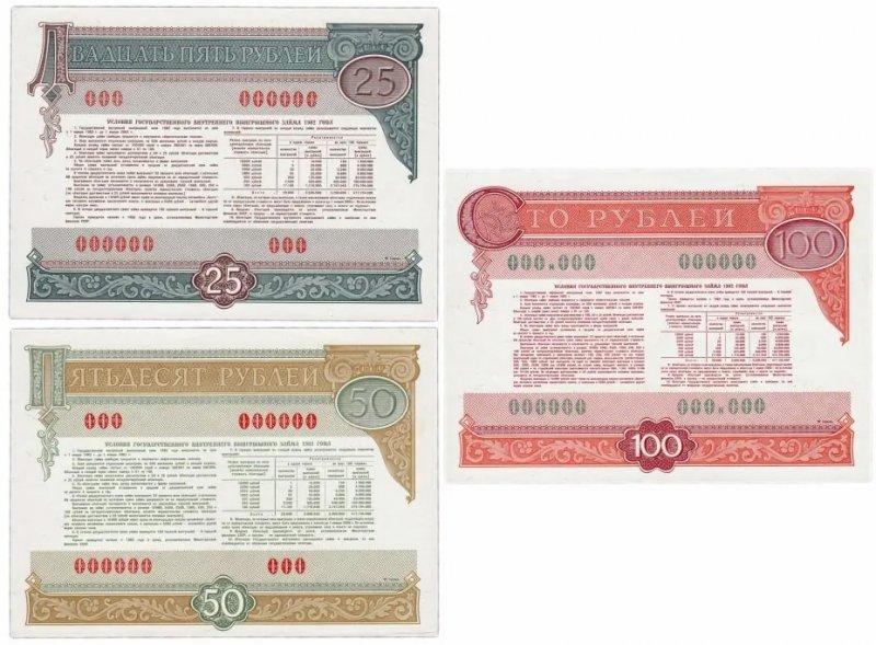 Облигации Государственного внутреннего выигрышного займа 1982 года (оборотная сторона)