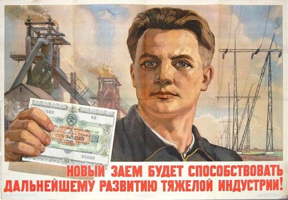Советский плакат 1950-х годов
