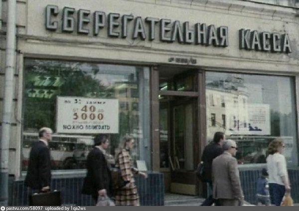 Сберегательная касса в Москве на Баррикадной улице, фото 1982 года