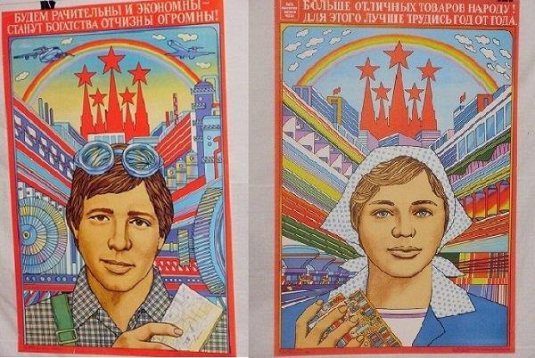 Советские плакаты 1970-1980 гг.