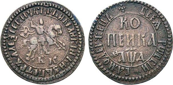 Копейка 1704 года БК