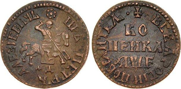 Копейка 1705 года МД