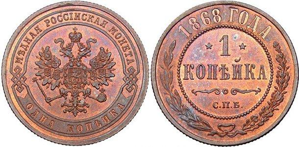 Копейка периода 1867-1917 гг.