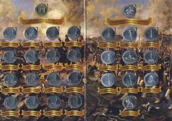 Набор юбилейных монет в альбоме-книжке