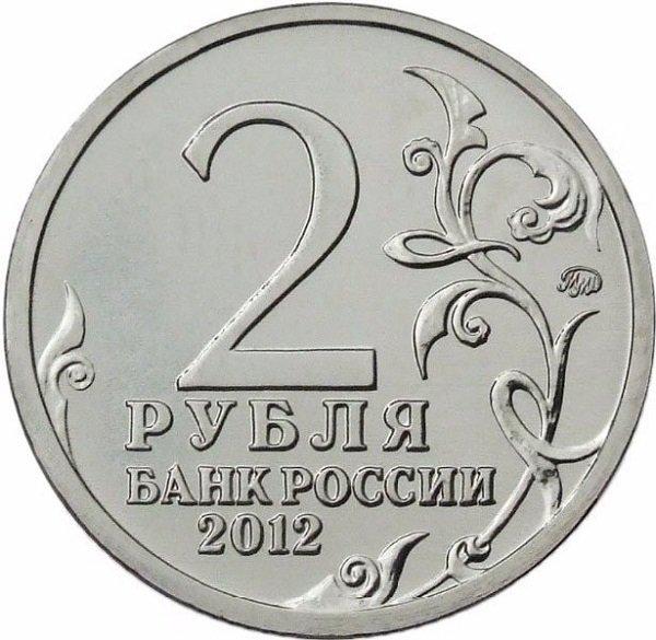 Аверс юбилейной монеты из серии «Полководцы и герои Отечественной войны 1812 года»