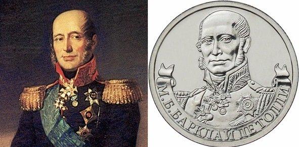 Портрет генерал-фельдмаршала Барклая-де-Толли работы Д. Доу (фрагмент) и портрет на реверсе юбилейной монеты