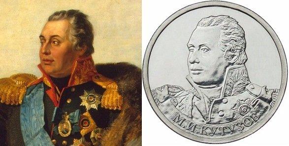 Портрет генерала-фельдмаршала Кутузова работы Д. Доу и портрет на реверсе юбилейной монеты