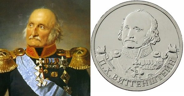Портрет генерала-фельдмаршал Витгенштейна работы Ф.Крюгера и портрет на реверсе юбилейной монеты