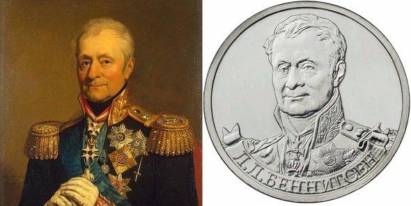 Портрет генерала от кавалерии Беннигсена работы Д. Доу и портрет на реверсе юбилейной монеты