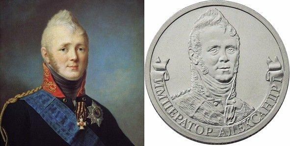 Портрет императора Александра I работы С. Щукина и портрет на реверсе юбилейной монеты