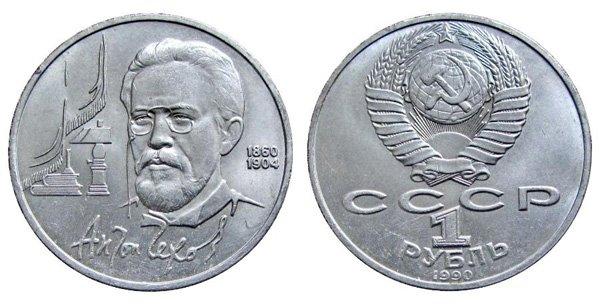 Советский рубль 1990 года в честь 130-летия со дня рождения А.П. Чехова