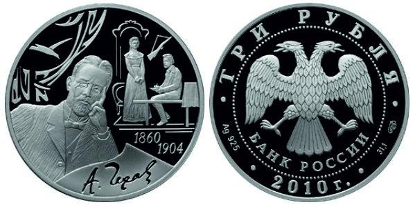 3 рубля 2010 года в честь 150-летия со дня рождения Чехова