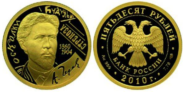 50 рублей 2010 года в честь 150-летия со дня рождения Чехова