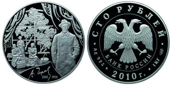 100 рублей 2010 года в честь 150-летия со дня рождения Чехова