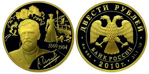 200 рублей 2010 года в честь 150-летия со дня рождения Чехова