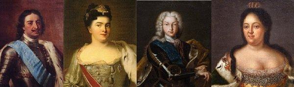 Слева направо: Петр I, Екатерина I, Петр II, Анна Иоанновна
