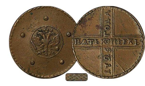 Пятак – крестовик. 1725 год. Кадашевский монетный двор (МД под лапами орла). Медь. 20, 48 г. Диаметр – 31 мм