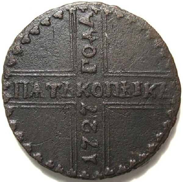 Пятак-крестовик 1727 года. Иностранная подделка