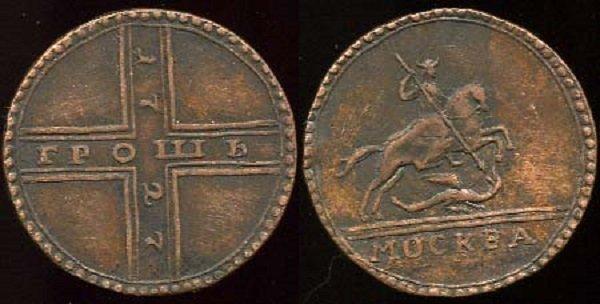 Грош-крестовик (2 копейки). Копия