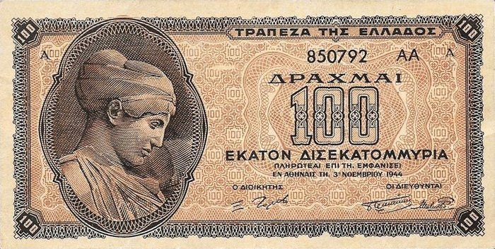 100 000 000 000 греческих драхм 1944 года выпуска