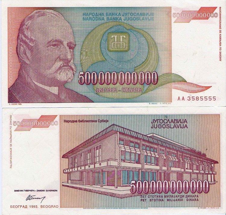 500 миллиардов югославских динаров 1993 года