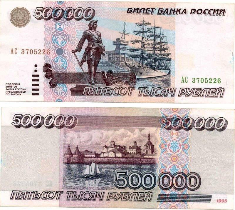 Вышедшая из обращения банкнота 500 000 рублей