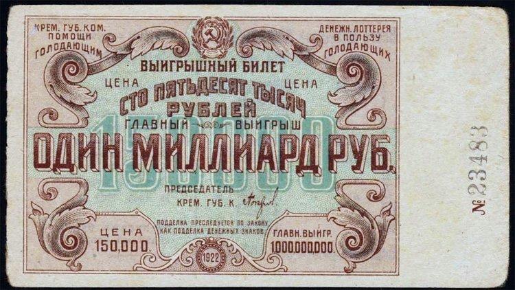 Лотерейный билет РСФСР, обещающий выигрыш в миллиард