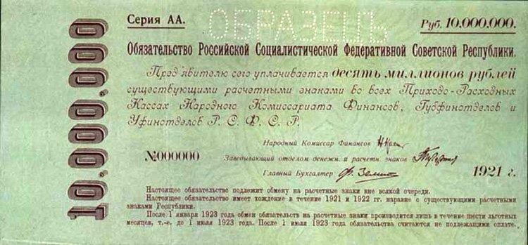 Подлинное обязательство в 10 миллионов рублей