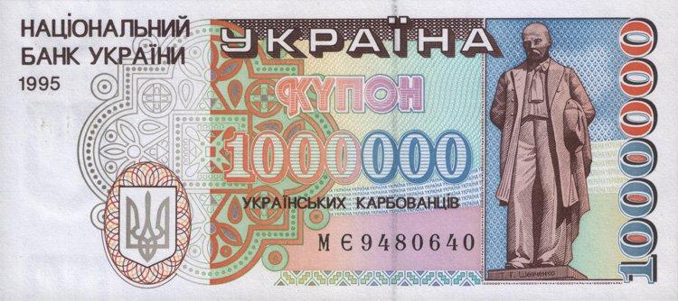 1 000 000 карбованцев Украины