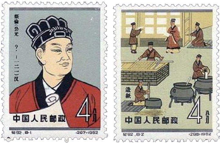 Изобретатель бумаги и древнее бумажное производство на почтовых марках КНР